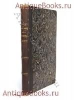 `Первые четыре века Христианства` А.Н. Муравьев. Санкт-Петербург, 1866 год