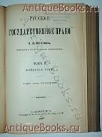 `Русское государственное право.` Н.М. Коркунов. 1899 г. С.-Петербург