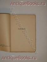 `Голубень` Сергей Есенин. Москва, Типография К.Л.Меньшова, 1920 г.
