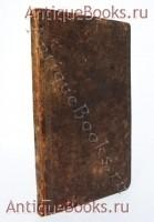 `Атлас древней географии, состоящий из 12 ландкарт` Составленный Г. Витом. Москва, в типографии С. Селивановского, 1819 г.