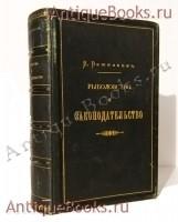 `Рыболовство и законодательство` В.И. Вешнякова. С.-Пб.: Тип. Тренке и Фюсно, 1894 г.