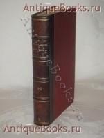`Декамерон` Джованни Боккаччо. Москва, Издание Д.П.Ефимова, 1905 г.