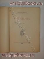 `Стихотворения 1880-1887` К.Фофанов. С.-Петербург, Книгоиздательство Германа Гоппе, 1887 г.