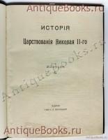 `История царствования Николая II-го` . Издание Т-ва Н.В.Васильева, 1917 г.