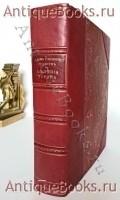 `Блестящая Европа 1600-1789` А., фон Глейхен-Руссвурм. Москва. Издательство Сфинкс, 1911 г.