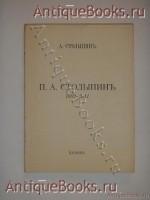 `П.А. Столыпин 1862-1911` А.Столыпин. Париж, Imp. Scientifigue et Commerciale, 1927 г.