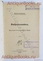 `Сверхчеловек. Культурно-этический идеал Ницше` Н. Аксентьев. С.-Петербург, 1906 г.