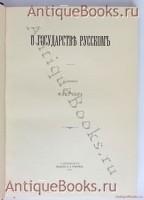 О Государстве Русском. Сочинение Флетчера. С.-Петербург, издание А.С. Суворина, 1905 г.