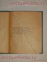 `Вёрсты` Марина Цветаева. Москва, Издательство  Костры , 1921 г.
