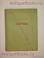 `Лирика` Михаил Голодный. Москва, Гослитиздат, 1936 г.