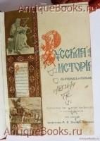 Антикварная книга: Русская история в очерках и статьях. . Москва, 1909-1916 г.