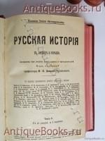 Русская история в очерках и статьях. . Москва, 1909-1916 г.
