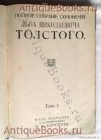 Антикварная книга: Полное собрание сочинений Л.Н.Толстого в двадцати четырёх томах. Л.Н. Толстой. Москва, Типография Т-ва И.Д.Сытина, 1913 г.