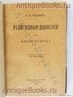 `Религиозное движение при Александре I` А.Н. Пыпин. Петроград : «Огни», 1916 г.
