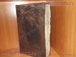 Антикварная книга: Шестоднев-Вильна. . 1802год.Типография Униатского Троицкого монастыря