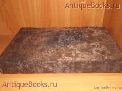 Шестоднев-Вильна. . 1802год.Типография Униатского Троицкого монастыря