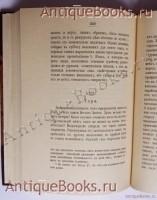 `Евреи, их происхождение и причины их влияния в Европе` Х.С. Чемберлен. С.-Петербург, издание А.С. Суворина, 1907 г.