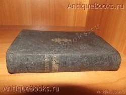 `Евангелие с четырьмя цветными литографиями.` . 1893 год .  Москва. Синодальная типография.