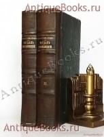 `Богдан Хмельницкий` Н. Костомаров. С.-Петербург, 1859 г.