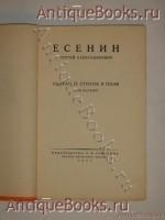 `Собрание стихов и поэм` Сергей Есенин. Берлин-Петербург-Москва, Издательство З.И.Гржебина, 1922 г.