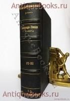 Антикварная книга: Александро-Невская лавра 1713-1913. С.Г. Рункевич. Спб., Синодальная типография, 1913 г.