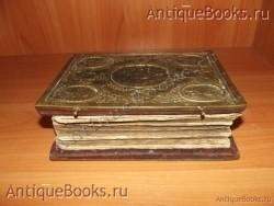 Антикварная книга: Евангелие в окладе. . Киевско- Печёрская-Успенская Лавра. 1894 год.