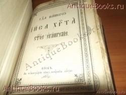 Евангелие в окладе. . Киевско- Печёрская-Успенская Лавра. 1894 год.