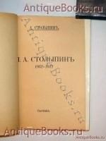 `П.А. Столыпин 1862-1911` А. Столыпин. Париж, Imp. Scientifigue et Commerciale, 1927 г.