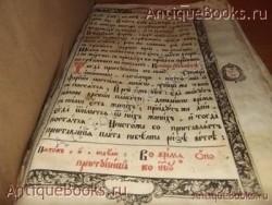 Евангелие с накладками тираж-140 экземпляров. . Москва. Печатный двор. 1689 г.