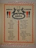 `Цирк` Самуил Маршак. Ленинград, Издательство  Радуга , 1925 г.