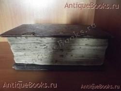 `Типикон (церковное око)` . 1802 год.     Москва. Синодальная типография.