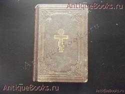 `Библия сиречь    ветхого и нового   завета` . 1894 год. Москва. Синодальная типография.