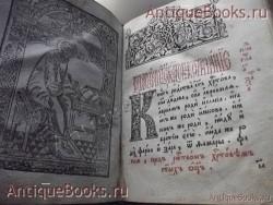 `Евангелие-тетро` . 1790 год  .Виленская типография.(Вильна-Типография Униатского Троицкого монастыря).