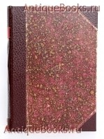 `Дневник Суворина` А.С. Суворин. М. - П-д, 1923 год. Изд. Френкеля