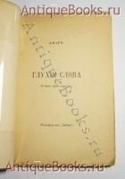 `Глухие слова: (Стихи 1912-1913гг.)` Амари (М.О. Цетлин). Москва, Зерна, 1916 г.