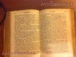 `НОВЫЙ ЗАВЕТ ИСУСА ХРИСТА` . 1885 САНКТПЕТЕРБУРГЪ ВЪ СУНОДАЛЬНОЙ ТИПОГРАФИИ