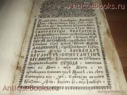 `Минея. Месяц-март` . 1782 год.  Москва. Синодальная типография