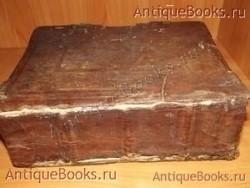 `Псалтырь` . 1893год.Напечатан в граде Москве. Типография единоверцев.