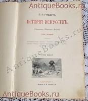 `История искусств  Т. 1, 2` Гнедич. 1897 г.