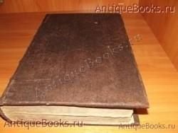 `Иоанн Златоуст` . 1877 год. Клинцы. Типография единоверцев