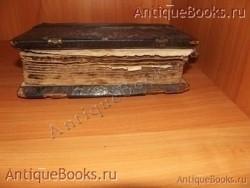 `Устав со святцами` . 1868год. Почаевская типография.