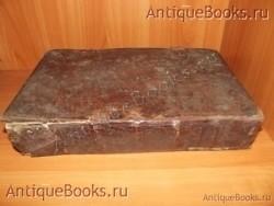 `Апостол` . Москва :Печатный двор. Год издания: 1663  год.