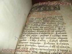 `ПРОЛОГ (март-май ). Третья  часть восьмого издания.` . Чернигов.    Год издания: 1696  год