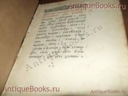 `Псалтырь` . 1899год. Напечатан в Москве при  при Свято-Троицко-Веденской церкви  типографии единоверцев.