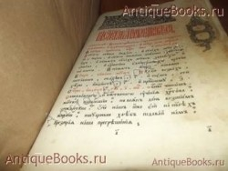 `Минея праздничная` . 1906 год. Московская  книгопечатная старообрядческая типография.