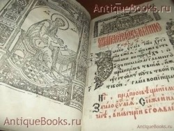 `Евангелие` . 1657 год.   Москва. Печатный двор