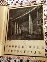 `Современный Петроград` Г.К.Лукомский. Петроград