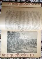 `Путешествия В.В.Юнкера по Африке` Петри Э.Ю. СПб, 1897 г