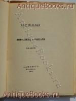 `Королевна и рыцари` Андрей Белый. Петербург , Издательство  Алконост , 1919 г.