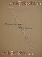`Урна` Андрей Белый. Москва, Книгоиздательство  Гриф , 1909 г.
